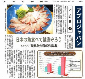 「日本の魚食べて健康守ろう」養殖魚の機能性追求