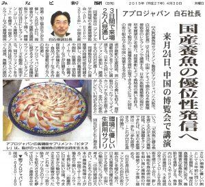 国産養魚の優位性発信へ