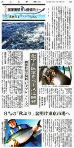 アプロジャパン国産養殖魚の 価格向上へ!