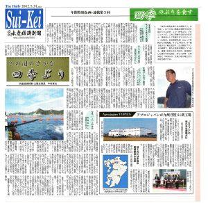 水産経済新聞 20120531 四季のぶりを食す③