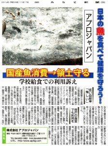 日本の魚を食べて健康を守ろう③ 国産魚消費→領土守る