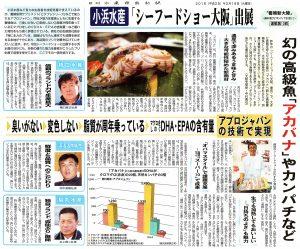 養殖新大陸⑬ 小浜水産シーフード大阪出展