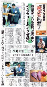 アプロジャパンの挑戦② 寿司店でプロも絶賛「脂の乗りよくアスリートのような身質」