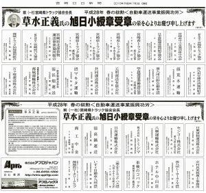 宮崎日日新聞 20160703 草水正義様旭日小綬章受賞(アプロジャパン広告あり)