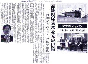 高純度尿素水を安定供給、九州工場が完成