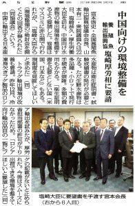 みなと新聞 20160224 中国向けの環境整備を、塩崎厚労省に要請