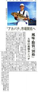 みなと新聞 20140408 アカバナ市場開拓へ、風味・脂質「別格」