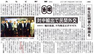 みなと新聞 20130619 対中輸出で民間外交、衛生証明書の撤廃を(中国駐日大使館にて)