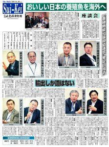 おいしい日本の養殖魚を海外へ