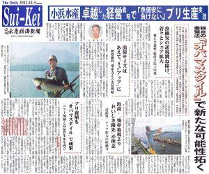 水産経済新聞 20121105 独自の養殖法「オバマスタイル」で新たな可能性拓く