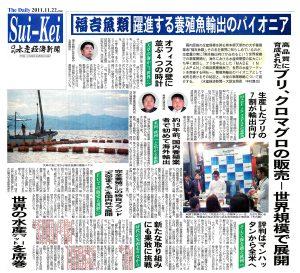 水産経済新聞 20111122 福吉魚類、躍進する養殖魚輸出のパイオニア