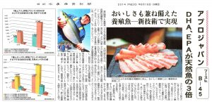 アプロジャパンDHA,EPAが天然魚の3倍