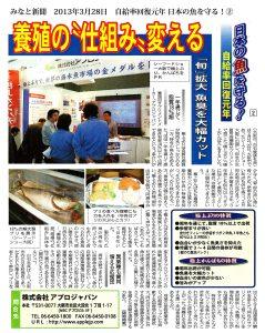 みなと新聞 20130328 自給率回復元年②養殖の「仕組み」変える、「旬」拡大・魚臭を大幅カット