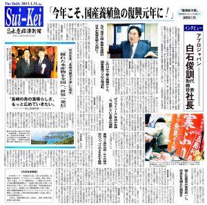 水産経済新聞 20130131 養殖新大陸①今年こそ国産養殖魚の復興元年に