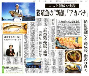 みなと新聞 20140512 養殖魚の新顔「アカバナ」給餌量減でも高成長、脂のり良く