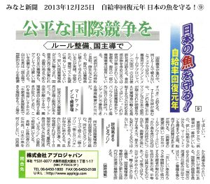 みなと新聞 20131225 自給率回復元年⑨公平な国際競争を、ルール整備国主導で