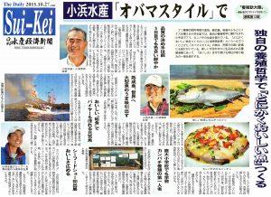 養殖新大陸⑫ 小浜水産「オバマスタイル」で