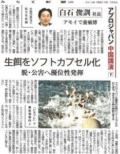 アプロジャパン中国講演(下)生餌をソフトカプセル化