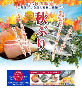 ジャパン・インターナショナル・シーフードショー2016 出展いたします