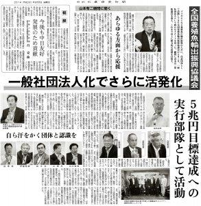 水産経済新聞 20140905 全国養殖魚輸出振興協議会一般社団法人化でさらに活発化