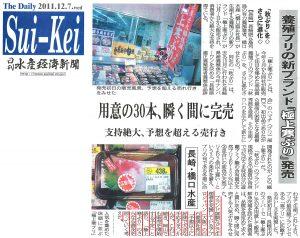 養殖ブリの新ブランド「極上寒ぶり」発売