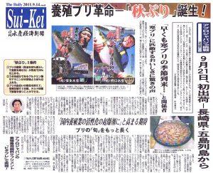 アプロジャパンの挑戦① 養殖ブリ革命「秋ぶり」誕生