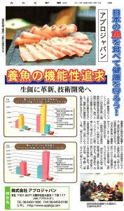 日本の魚を食べて健康を守ろう① 養魚の機能性追求