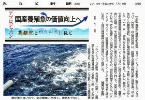 アプロジャパン 国産養殖魚の価値向上へ