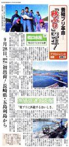 アプロジャパンの挑戦③ 橋口水産「秋ぶり」にかける夢(上)魚価低迷を克服