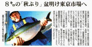 8キロの「秋ぶり」盆明け東京市場へ