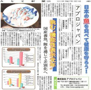 みなと新聞 20150514 日本の魚を食べて健康を守ろう⑦挑む「機能性表示元年」国産養魚餌を通じて差別化へ