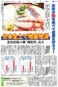 日本の魚を食べて健康を守ろう② 日本全土で地産地消