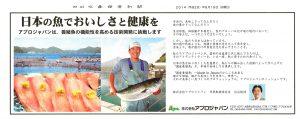 シーフードショー小浜水産広告「日本の魚でおいしさと健康を」