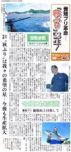 水産経済新聞 20111014 アプロジャパンの挑戦⑥宝生水産「秋ぶり」にかける夢、価格向上目指して