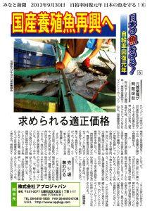 みなと新聞 20130930 自給率回復元年⑥国産養殖魚再興へ、求められる適正価格