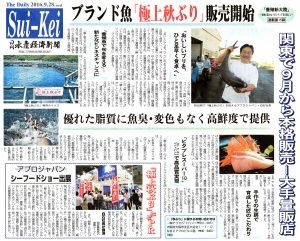 ブランド魚「極上秋ぶり」販売開始、関東で9月から本格販売