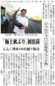 水産経済新聞 20160831 【アプロジャパン記事】極上秋ぶり初出荷、イトーヨーカドー関東100店舗で販売