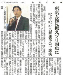 東京五輪見据えブリ国魚に アプロジャパン白石社長 九経連部会で講演