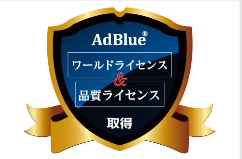 AdBlue®は国際認証を獲得