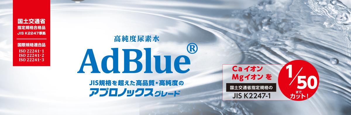高純度尿素水AdBlue®JIS規格を超えた高品質・高純度のアプロッノクスグレード