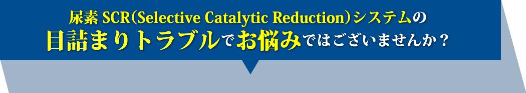 尿素SCR(Selective Catalytic Reduction)システムの目詰まりトラブルでお悩みではございませんか?