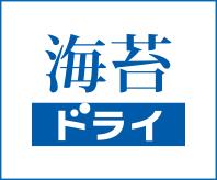 海苔ドライ(冷凍網の水分調整剤)