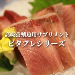 高級養殖魚用サプリメントビタプレシリーズ